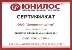 Свидетельство официального дилера ЮНИЛОС