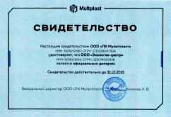 Свидетельство официального дилера ТЕРМИТ