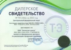 Свидетельство официального дилера ТОПОЛ-ЭКО